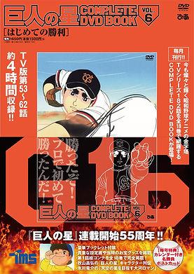 巨人の星_vol.6_BOX.jpg