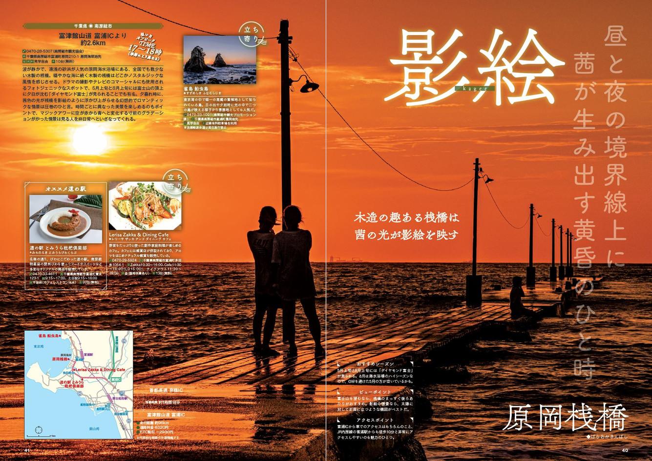 日帰りドライブ関東版