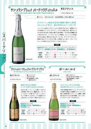 P67.JPGおとなが愉しむ ワインの世界