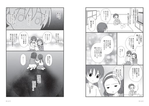 第2章 中学生編