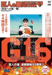巨人の星 COMPLETE DVD BOOK vol.3