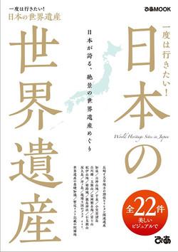 一度は行きたい! 日本の世界遺産