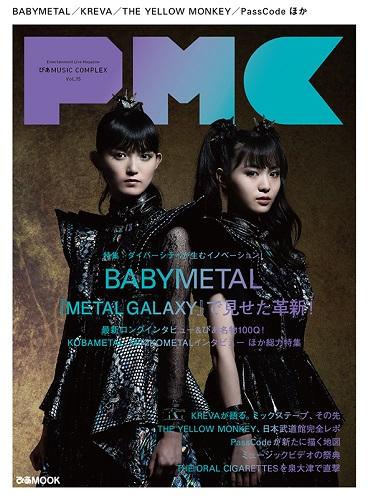 ぴあMUSIC COMPLEX Vol.15