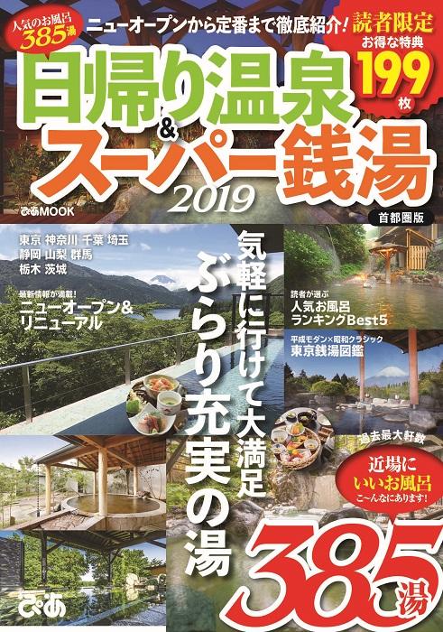 日帰り温泉&スーパー銭湯 2019 首都圏版