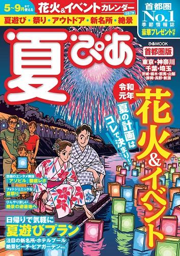 夏ぴあ2019 首都圏版