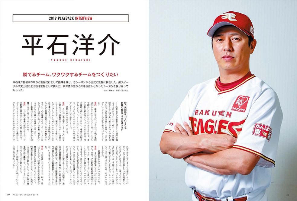 「プロ野球ぴあ RAKUTEN EAGLES 2019」~メモリアルBOOK