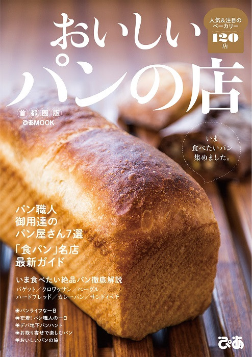 おいしいパンの店 首都圏版