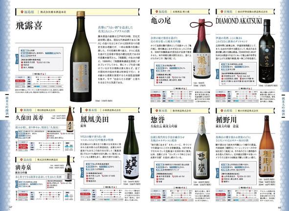 おとなが愉しむ 日本酒の世界
