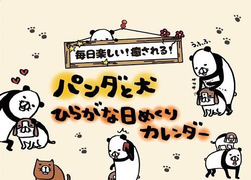 パンダと犬 ひらがな日めくりカレンダー