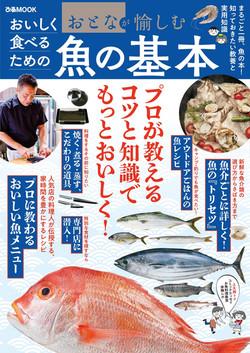 おとなが愉しむ おいしく食べるための魚の基本