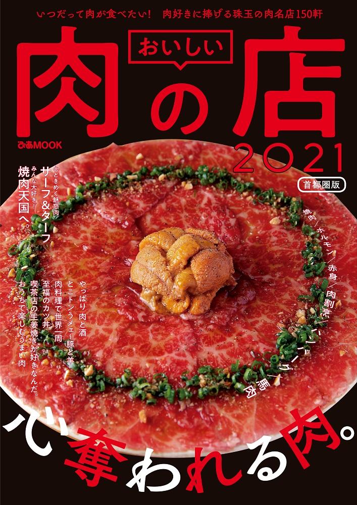 おいしい肉の店2021首都圏版