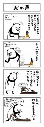 パンダと犬 II