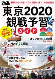 ぴあ東京2020観戦予習ガイド
