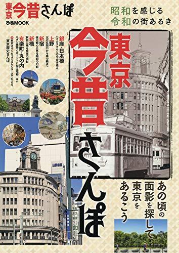 東京今昔さんぽ