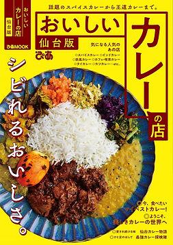 210713カレー仙台_L .jpg