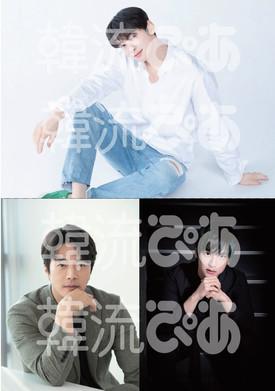 韓流ぴあ 2021年4月号