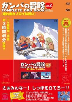 ガンバの冒険 COMPLETE DVD BOOK