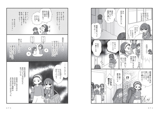第3章 高校生編