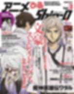『 アニメぴあ Shin-Q vol.3 』