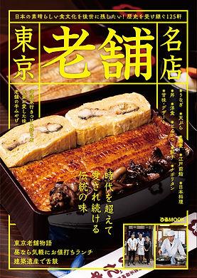210611東京老舗名店_L.jpg