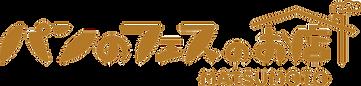 松本あり_パンのフェスのお店横ロゴ透過.png