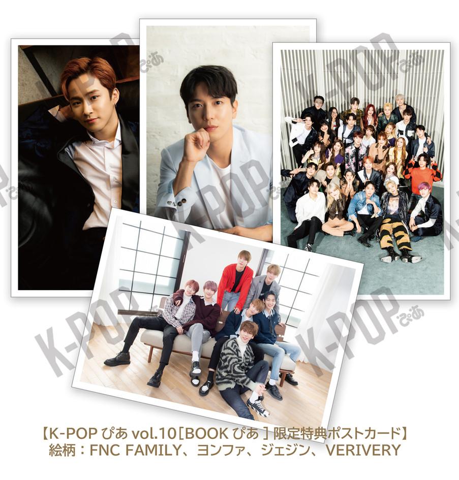 KPOP10-_BOOKぴあ_POSTCARD.jpg