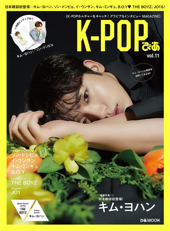 K-POPぴあ vol.11「表紙:キム・ヨハン」
