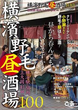 横濱野毛 昼酒場100