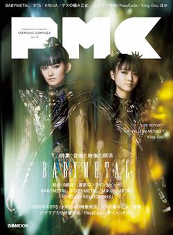 ぴあMUSIC COMPLEX(PMC)Vol