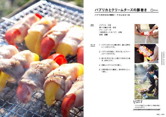 うしろシティ阿諏訪の簡単&絶品!キャンプ料理.jpg
