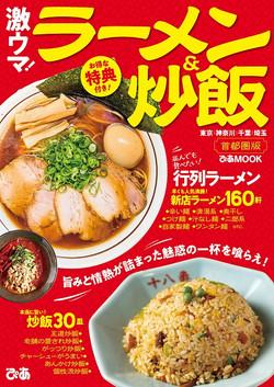 激ウマ!ラーメン&炒飯首都圏版