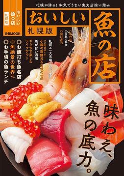 おいしい魚の店 札幌版