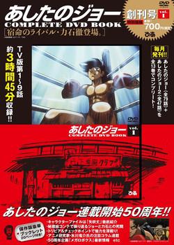 あしたのジョーCOMPLETE DVD BOOK vol.1