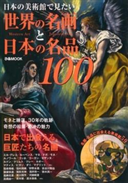 日本の美術館で見たい 世界の名画と日本の名品100