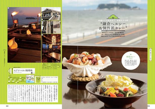 いとしのカレー 横浜・湘南