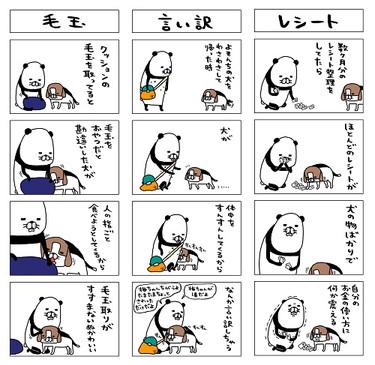 スティーヴン★スピルハンバーグ『パンダと犬』