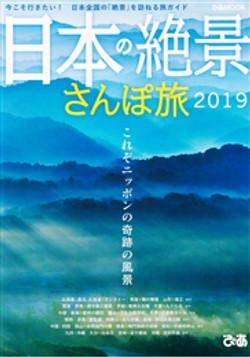 日本の絶景さんぽ旅2019
