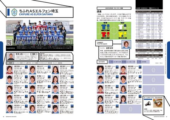 チャレンジ 選手名鑑ぺージ