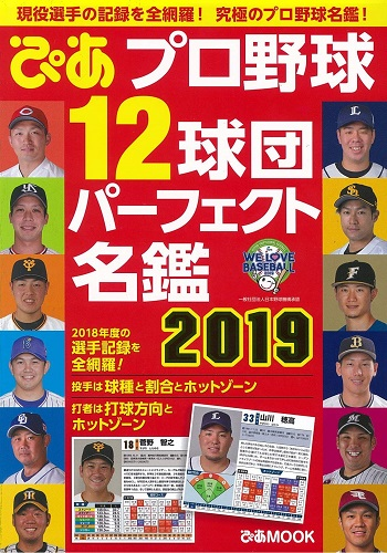 プロ野球12球団パーフェクト名鑑2019