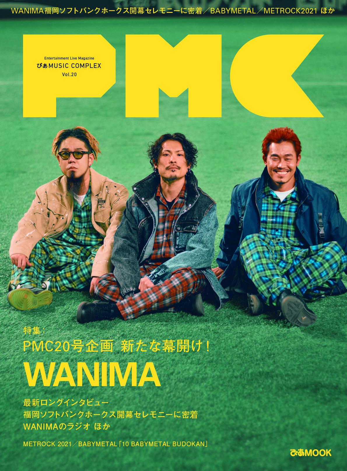ぴあMUSIC COMPLEX(PMC)Vol.20