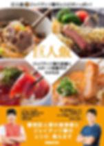 『巨人飯 ~ジャイアンツ寮の食事とスポーツ栄養学がわかる本~』.jpg