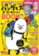 パンダと犬 犬かわいいBOOK.jpg