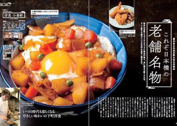 『東京食本vol.4』