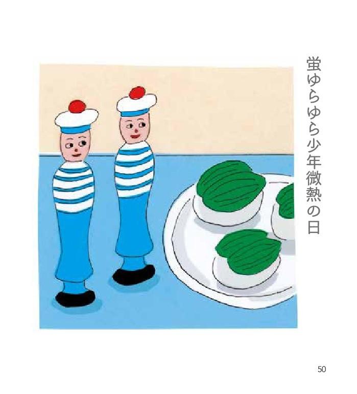 水丸さんのゴーシチゴ