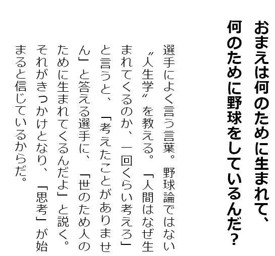 『野村の極意』