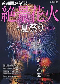 首都圏から行く絶景花火&夏祭り2019
