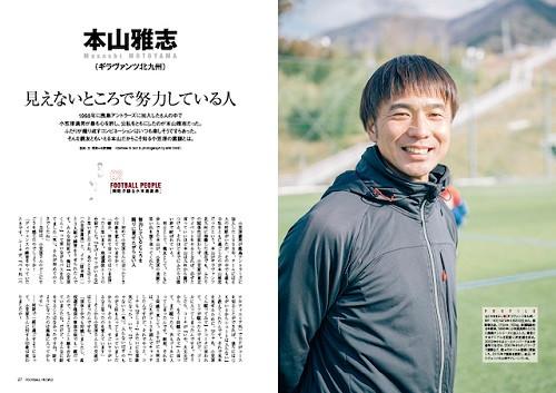『FOOTBALL PEOPLE 小笠原満男特集号』