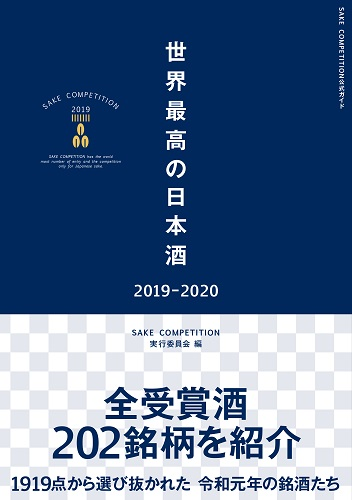 世界最高の日本酒2019-2020