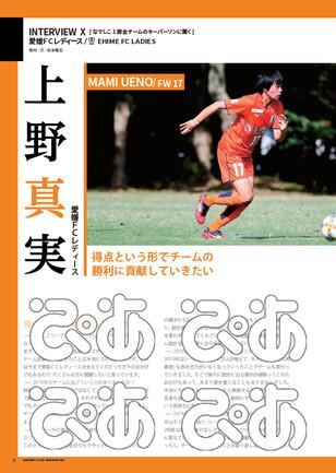 上野真美選手 インタビュー