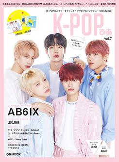 AB6IX「K-POPぴあ vol.7」カバー